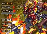 Flame beast Tal Dal