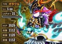 Demon 喰姫 lira = Usu